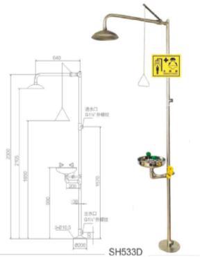 Vòi rửa mắt và tắm khẩn cấp (SH533D)